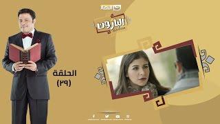Episode 29 - Al Baroun Series | الحلقة التاسعة  و العشرون  - مسلسل البارون
