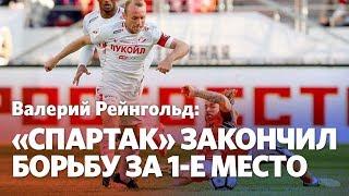 Валерий Рейнгольд: «Спартак» закончил борьбу за первое место