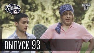 Країна У / Страна У - Сезон 3. Выпуск 93 | Комедийный сериал