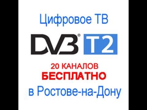 Цифровое телевидение DVB T2 в Ростове на Дону
