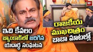 Funny Skit: Naga Babu Superb Punches on AP Politics | Raising Raju & Dorababu Skit | 99TV Telugu