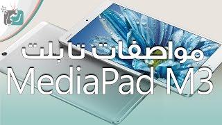 معاينة تابلت هواوي MediaPad M3   هل تختاره بجانب هاتفك؟