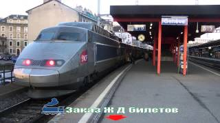 Жд Билеты Расписание Поездов Стоимость Билетов(, 2015-06-03T19:38:46.000Z)