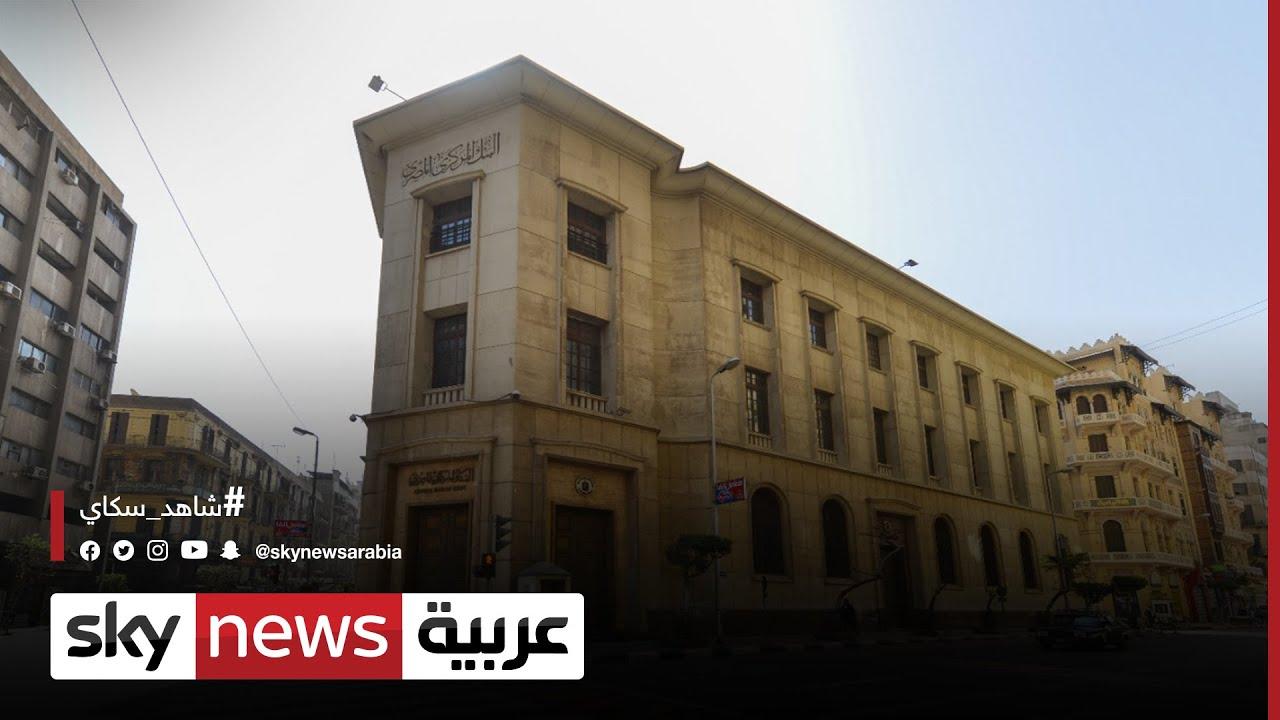 هل يلجأ المركزي المصري لرفع الفائدة اليوم؟ | #الاقتصاد  - 17:55-2021 / 9 / 16