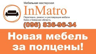 Перетяжка мебели, ремонт мягкой мебели. Киев и Киевская область