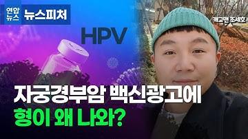남자 개그맨이 왜 자궁경부암 백신 광고에 나와? / 연합뉴스 (Yonhapnews)