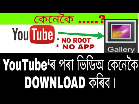 How To Save Youtube,Facebook Video on Your Gallery || কেনেকৈ Youtube,Facebook ভিডিঅ Download কৰিব