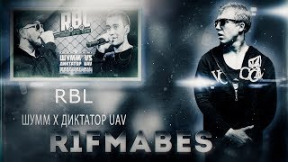 RBL: ШУММ X Диктатор UAV