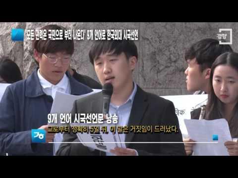 [경향신문] '모든 권력은 국민으로 부터 나온다' 9개 언어 한국외대 시국선언