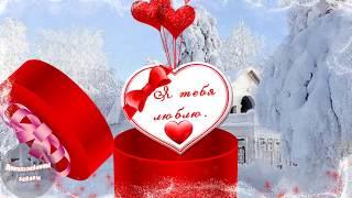 💕 С Днем Влюблённых  💗 Красивое поздравление в День Святого Валентина!2018