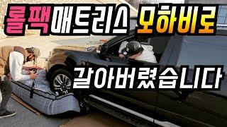 매트리스 차로 갈려버림 (feat. 롤팩매트리스허와실)