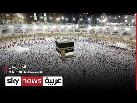 السعودية | رفع الطاقة الاستيعابية في المسجد الحرام لـ 75%