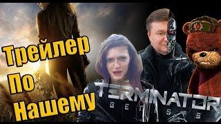 Терминатор 5: Генезис - Трейлер По Нашему (Русская версия)