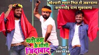 कल भोजपुरी इतिहास में खेशारी और समर सिंह का जलवा - धरावेल थ्रेशर पे #Kheshari #Samar Superhit Show