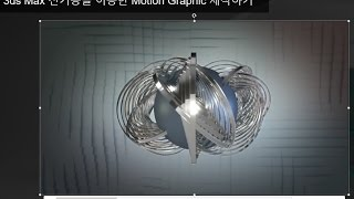3ds Max 신기능을 활용한 Motion Graphic 제작하기 - 1부