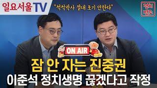 [정치변조] #10 - '장관 인사' 도덕성 검증 포기…