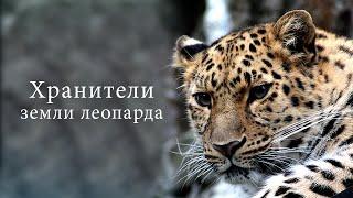 Хранители земли леопарда. 1 серия