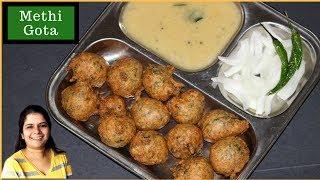 Gujarati Methi na Gota recipe - Gujarati Style Methi na Bhajiya - Methi Pakoda Recipe in hindi