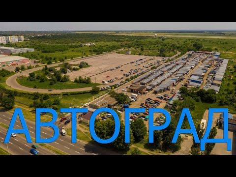 Автоград-Харьков (Разборка)