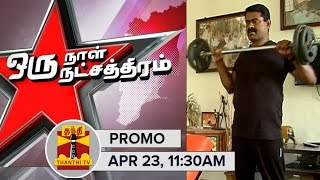 Oru Naal Natchathiram : One Day with NTK Leader Seeman (23/04/2016) Promo   Thanthi TV