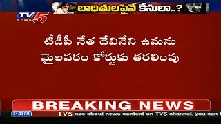 టీడీపీ నేత దేవినేని ఉమను మైలవరం కోర్టుకు తరలింపు | TV5 News Digital