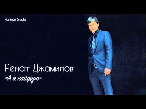 Ренат Джамилов -  А я кайфую (Nariman Studio)