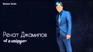 Ренат Джамилов А я кайфую Nariman Studio