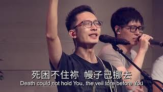 20180916(青崇)【獻上讚美祭、祢光中、何等榮美的名 、耶穌作王掌權到永遠】