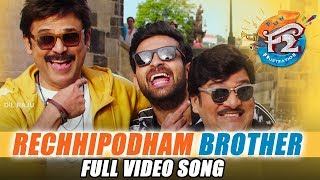 Rechhipodham Brother Full Video Song - F2 Video Songs - Venkatesh, Varun Tej, Tamannah, Mehreen
