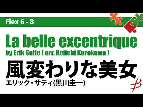 [Flex6-8] 風変わりな美女/ E.サティ(黒川圭一)/ La belle excentrique/by Erik Satie (arr. Keiichi Kurokawa)