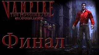 видео Прохождение Vampire the masquerade bloodlines