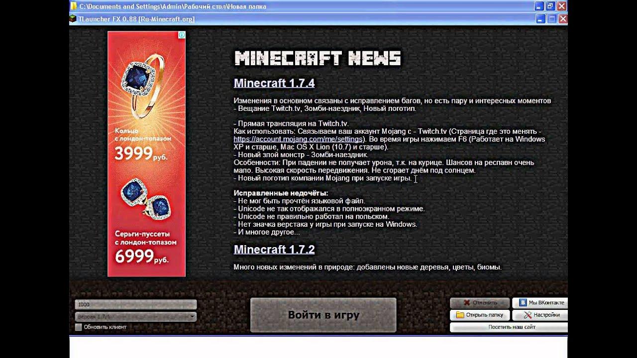Майнкрафт 1.8.2 Скачать Бесплатно Без Вирусов - YouTube