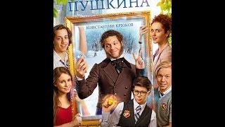 (трейлер к фильму спасти пушкина) (((2017))) (6+)