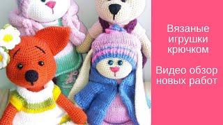Вязаные игрушки крючком Видео обзор новых работ амигуруми. Игрушка мишка, зайка, кошка и лисичка