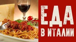 ПУТЕШЕСТВИЕ В ИТАЛИЮ: ЕДА  В ИТАЛИИ С ЦЕНАМИ. Сколько стоит пицца в Италии. Еда в Италии с ценами