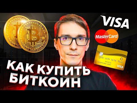 Как купить Биткоин с карты за рубли 2021 через Bitcoin кошелек (инструкция)