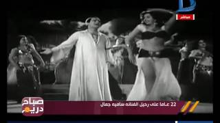صباح دريم | 22 عاما على رحيل الفنانة سامية جمال