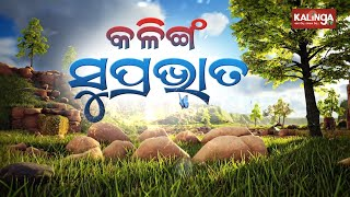 Kalinga Supravat    7 AM News Bulletin    22 April 2021    Kalinga TV