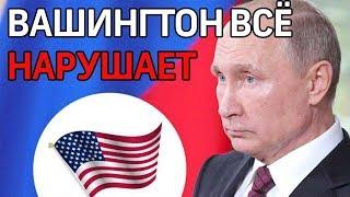 Путин о выходе США из ДРСМД: Вашингтон сам все нарушает, а потом ищет виновных...