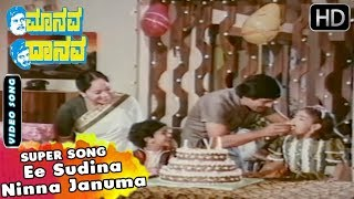 Video Ee Sudina Ninna Januma Dina - Birthday Kannada Hit Song | Kannada Old Songs | Shankar Nag download MP3, 3GP, MP4, WEBM, AVI, FLV Juli 2018