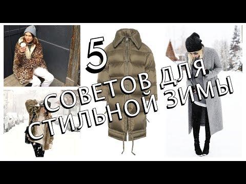 КАК ВЫГЛЯДЕТЬ СТИЛЬНО ЗИМОЙ - 5 СОВЕТОВ - Видео онлайн