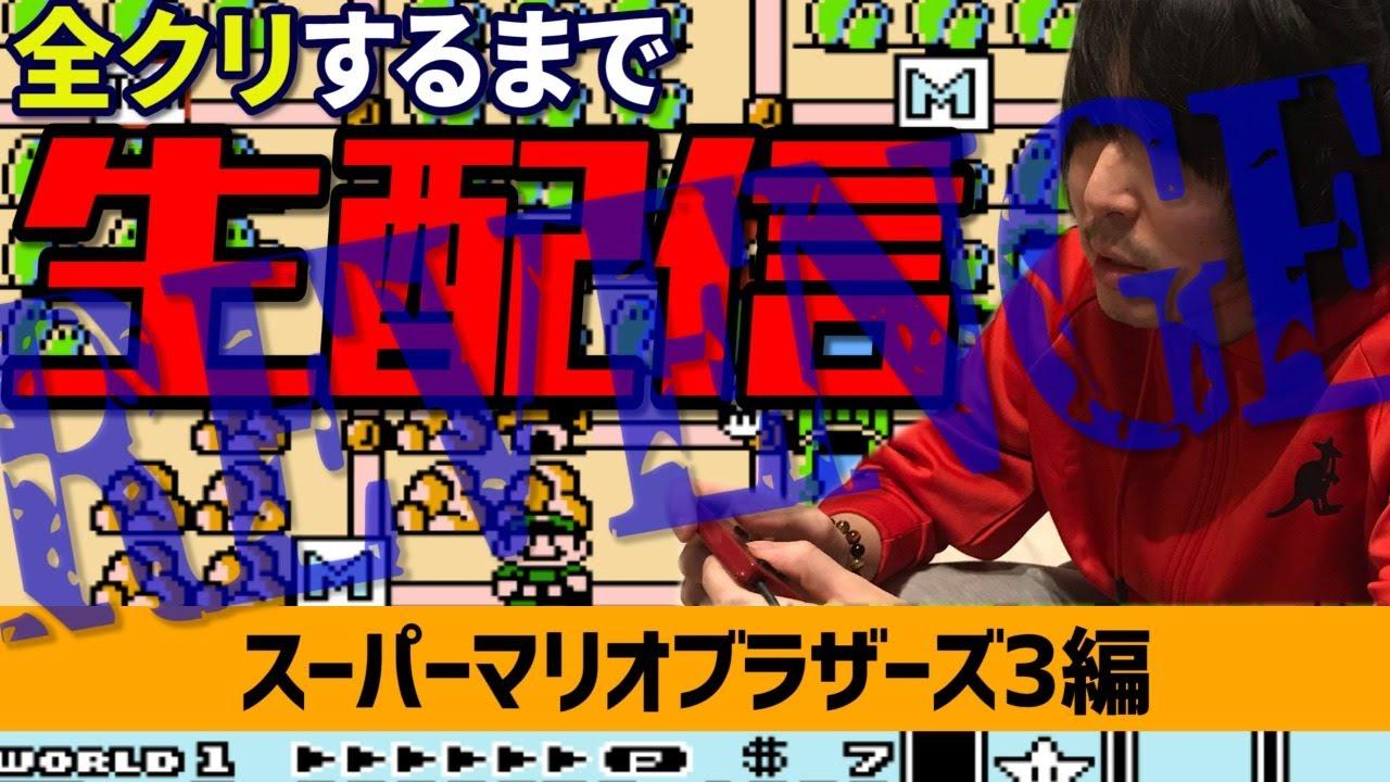 【スーパーマリオブラザーズ3】全クリするまで生配信REVENGE【回胴少年#12】