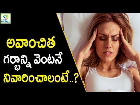 How to Avoid Pregnancy Naturally Tips - Women Health Tips In Telugu || mana Arogyam