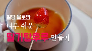 [4K]초간단 탕후루 만드는법! 물,설탕,딸기 3개로만으로도 쉽게 탕후루를 만들수있다!