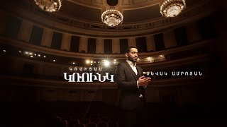 Sevak Amroyan - Krunk (Official Music Video)