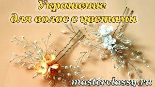 Оригинальное украшение для волос с цветами своими руками: видео урок. Как сделать заколку для волос