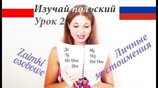 Изучай польский - Урок  2 - Личные местоимения