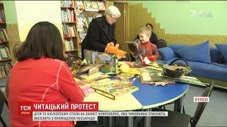 Читацький протест: у Вінниці планують виселити з приміщення міськради обласну дитячу бібліотеку