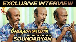 Sindhu Nathi Poo Music Director Soundaryan   Interview   Vedhamanavan   Judge M Pughazhendi (Rd)