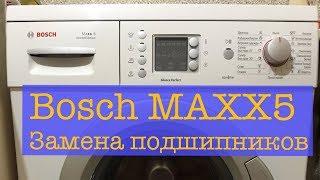 Жөндеу Bosch MAXX 5 мойынтіректерді Ауыстыру
